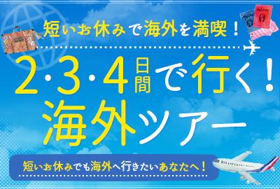 2・3・4日間で行く!海外ツアー
