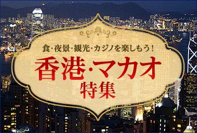 香港・マカオ特集