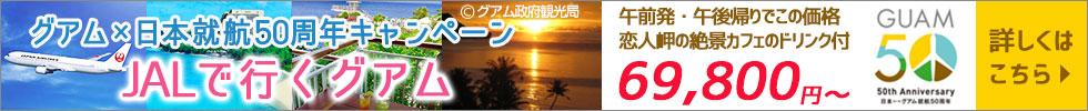 グアム×日本就航50周年キャンペーン
