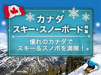 カナダスキー・スノーボード特集