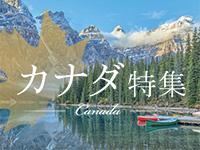 カナダ特集
