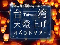 台湾天燈祭り