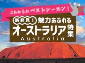 オーストラリア特集