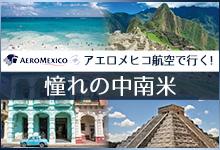 中南米がお買い得