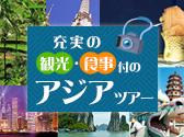 充実の観光・食事付のアジアツアー