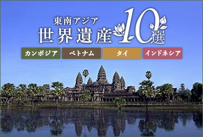 東南アジア世界遺産10選