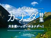 エア・カナダで行くカナダ特集