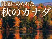 秋のカナダ特集