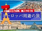 ヨーロッパ周遊の旅