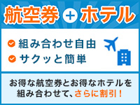 海外航空券ホテルセット割