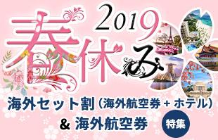 2019 春休み 海外セット割(海外航空券+ホテル)&海外航空券