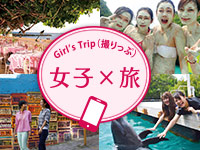 【中部発】Girl's Trip(撮りっぷ) 女子×旅
