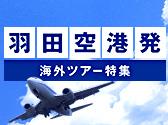羽田空港発海外ツアー特集