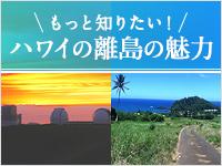 ハワイ離島特集
