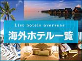 海外ホテル一覧