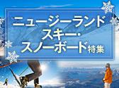 ニュージーランドスキー・スノボ特集