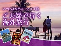 【中部発】ご夫婦で行く海外旅行