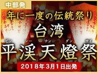 台湾・平渓天燈祭特集