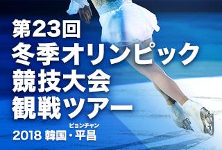第23回冬季オリンピック競技大会観戦ツアー