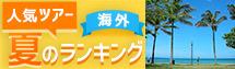 海外・人気ツアー 夏のランキング