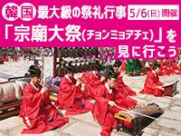 韓国のお祭り「宗廟大祭」へ