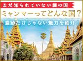 ミャンマーってどんな国?