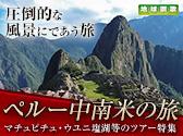 ペルー・中南米