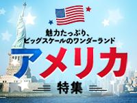 アメリカ特集