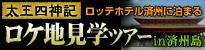 太王四神記ロケ地見学ツアー in済州島