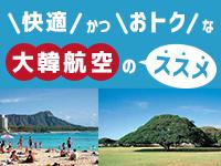 【中部発】夏のハワイは大韓航空チャーター便がオススメ