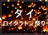 タイ・ロイクラトン祭り