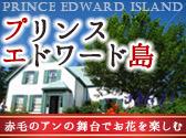 プリンスエドワード島
