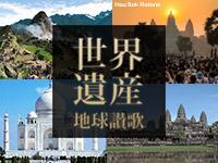 世界遺産・地球讃歌