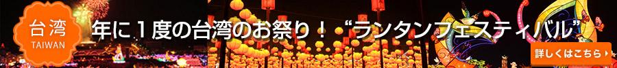 年に1度の台湾のお祭り!ランタンフェスティバル