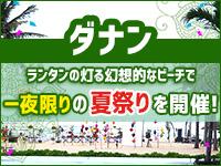 7/29(日)一夜限りの夏祭りを開催♪