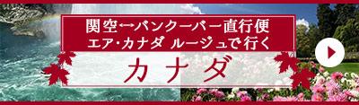 関空バンクーバー直行便利用カナダ