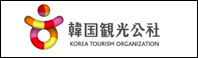韓国観光公社 Korea Tourism Organization