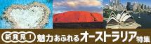 新発見!魅力あふれるオーストラリア特集