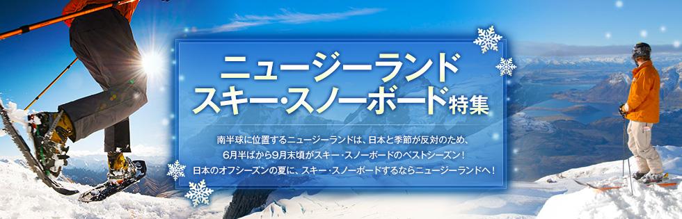 ニュージーランドスキー・スノーボード特集