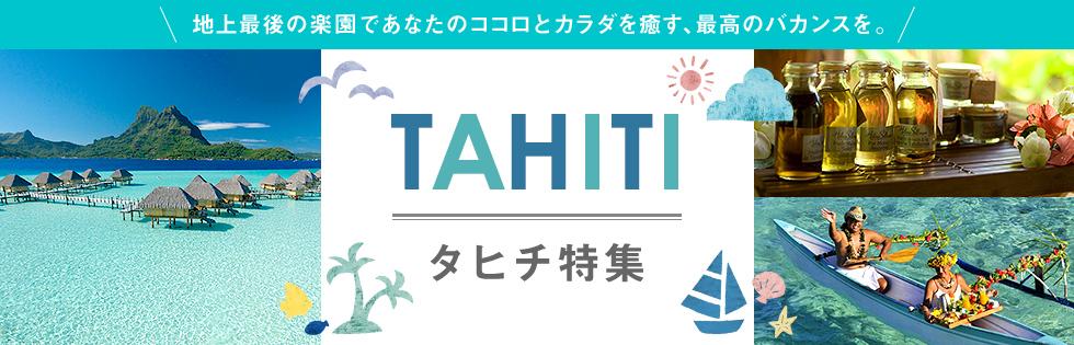 タヒチ特集】タヒチの島・アクテ...