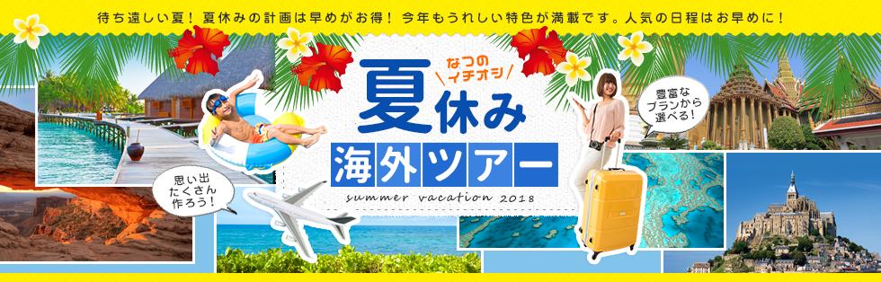 夏休み]おすすめ海外旅行・ツア...