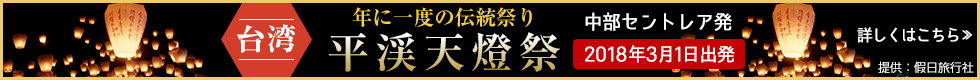 平渓天燈祭