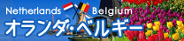 オランダ・ベルギー