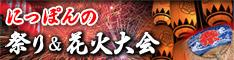 にっぽんの祭り&花火大会2011