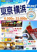 ドラマティック東京/ロマンティック横浜