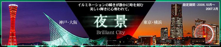 東京・大阪の夜景